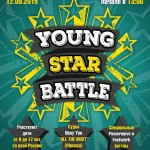 youngstarbattle